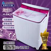 ZANWA晶華 不銹鋼洗脫雙槽洗衣機/脫水機/小洗衣機(ZW-420T)