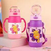 富光兒童保溫杯不銹鋼防摔幼兒園可愛卡通便攜寶寶帶吸管手柄水杯『韓女王』