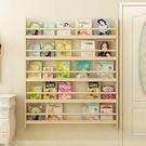 書報展示架 簡易墻面置物架書報架實木寶寶幼兒園繪本架掛墻書架  ATF  全館鉅惠