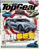 TopGear Taiwan 極速誌 4月號/2019 第42期