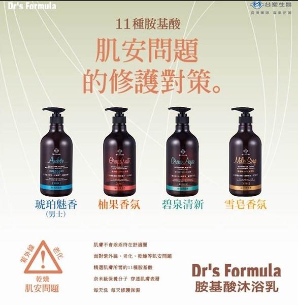《台塑生醫》Dr's Formula冰川水丰潤肌沐浴精 (碧泉清新香氛) 800g*3入