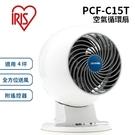 【台灣公司貨+分期0利率】IRIS PCF-C15T 空氣循環扇 1年保固 4坪