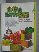 【書寶二手書T5/養生_JQZ】食物是最好的醫藥_梁惠明, Henry B