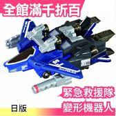 【藍色噴射機】空運日版 TOMICA 多美卡 變形機器人 機動救急警察 緊急救援隊【小福部屋】
