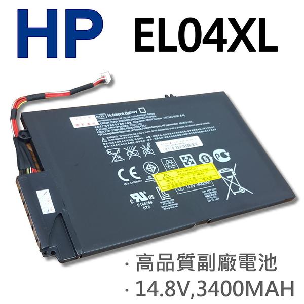 HP EL04XL 8芯 日系電芯 電池 HSTNN-UB3R TPN-C102 681879-171 ENVY 4 4-1000 HSTNN-IB4R HSTNN-IB3R