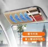 汽車CD夾遮陽板套收納多功能包車載CD包光碟收納包車用光盤套夾 全館滿額85折
