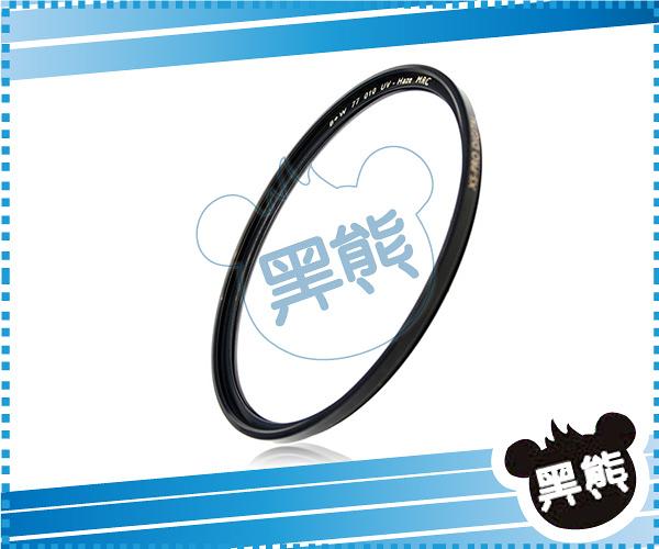 黑熊館 B+W 82mm XS-Pro MRC NANO UV-Haze 奈米鍍膜超薄保護鏡 UV保護鏡 XSP
