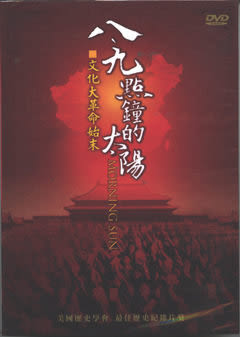 八九點鐘的太陽 DVD Morning Sun  毛澤東 八、九點鐘的太(購潮8)