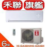 《全省含標準安裝》禾聯【HI-GA36H/HO-GA36H】《變頻》+《冷暖》分離式冷氣