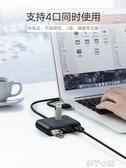 綠聯usb3.0擴展器分線器多口type-c筆記本台式電腦外接一拖四多功能接口拓展集線器 【扣子小鋪】