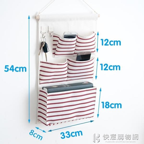 宿舍神器上鋪 床頭必備可掛牆上的收納袋掛袋 牆掛式寢室置物布袋 快意購物網