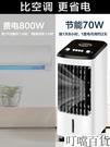 韓國現代空調扇制冷風扇加濕單冷風機宿舍家...