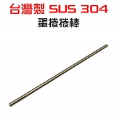 【JIS】K084 台灣製 SUS304 蛋捲模 不鏽鋼捲棒 蛋卷捲棒 不銹鋼捲棒 蛋捲棍 蛋捲棒 空心捲棒