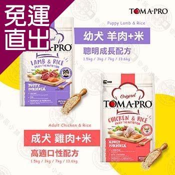 優格TOMA-PRO 全齡犬 3kg 經典寵物食譜 狗飼料 羊肉 雞肉 米 天然糧 藜麥 送贈品【免運直出】