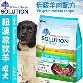 【zoo寵物商城】新耐吉斯SOLUTION》超級無穀成犬/紐澳放牧羊肉(小顆粒)-3kg