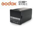 黑熊數位 Godox 神牛 AD300pro 電池 WB300P 外拍燈 攜帶型棚燈 攝影燈 閃光燈