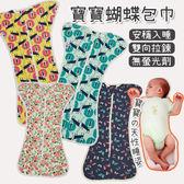 包巾 寶寶 棉質 雙向拉鍊 多彩花色 蝴蝶型 防踢 新生兒 安睡神器 BW