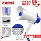 喇叭揚聲器戶外地攤叫賣機手持宣傳可藍牙喊話器擺攤擴音神器大聲公便攜式 創意新品