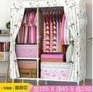 簡易衣柜家用臥室組裝布衣柜