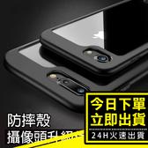 [24H 台灣現貨] iPhone 6/7/8plus S8 plus 手機殼 矽膠 保護套 防摔 透明 軟硬殼 全包邊框 超薄