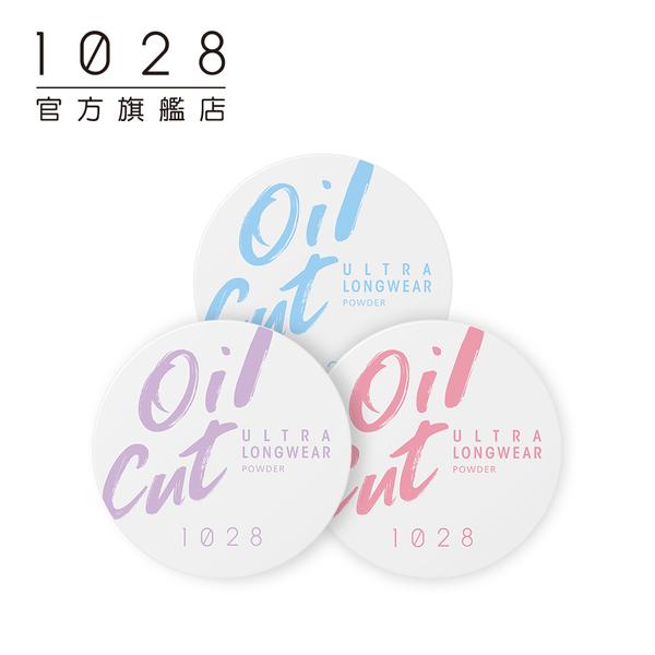 【新色登場】1028 Oil Cut!超吸油嫩蜜粉(3色任選)
