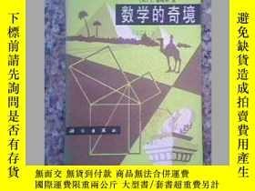 二手書博民逛書店數學的奇境罕見32開59頁Y18835 (英)霍格本(L.Hog