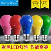 led彩色燈泡e27螺口5w7w9w紅色綠藍色粉黃色舞臺裝飾燈籠110V220V【全館免運】