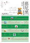 (二手書)慕尼黑‧羅曼蒂克大道‧法蘭克福:叩叩世界系列10