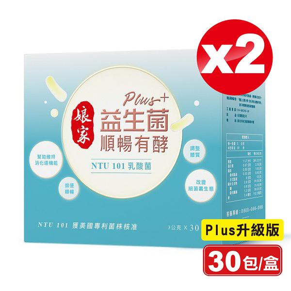 (2盒) 娘家 益生菌順暢有酵強效版 PLUS 30包X2盒 專品藥局【2015688】