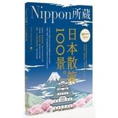 日本散策100景(Nippon所藏日語嚴選講座)(1書1MP3)