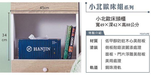 【森可家居】小北歐床頭櫃 7JX21-5 床邊櫃 無印北歐風 收納 MIT
