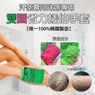 【一起瘋】韓國阿珠媽專用!新款雙面省力搓...