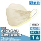 聚泰 聚隆 KF韓式3D立體成人醫療口罩 (象牙白) 10入 (台灣製 魚型口罩) 專品藥局【2019494】