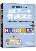 我的第一本俄語課本:最好學的俄語入門書,適合初學、從零開始的俄語學習者(附MP3
