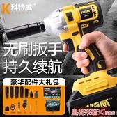 電動扳手 工業級科特威鋰電充電沖擊腳手架子木工無刷電動扳手風炮YTL
