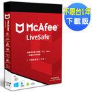 ▼McAfee LiveSafe 2018不限台/1年 中文下載版