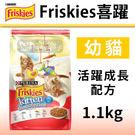 [寵樂子] 《Friskies喜躍》幼貓...