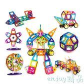 【618好康又一發】磁力積木搭建兒童益智玩具