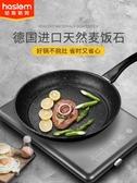 麥飯石平底鍋不粘鍋迷你小煎鍋煎蛋煎餅牛排炸鍋電磁爐燃氣灶通用LX 韓國時尚週