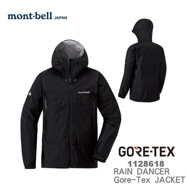 【速捷戶外】日本 mont-bell 1128618 RAIN DANCER 男 Gore-tex 防水透氣外套(黑),防水外套,雨中舞者