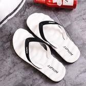 夏季人字拖鞋韓版男士涼拖室外防滑外穿潮拖情侶沙灘時尚大碼拖鞋 生活樂事館