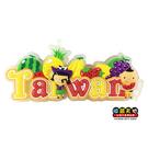 【收藏天地】台灣紀念品*玩美新台灣系列-台灣水果PVC造型冰箱貼 ∕ 小物 磁鐵 送禮 文創