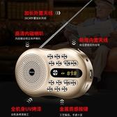 收音機便攜式帶fm迷你袖珍小型播放器可充電半導體調頻廣播TA4752【Sweet家居】