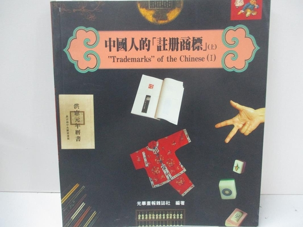 【書寶二手書T1/廣告_DPP】中國人的註冊商標I_(上)_光華