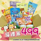 【499貓禮盒】*KING*貓零食禮盒/...