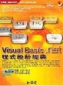 (二手書)Visual Basic.NET程式設計經典