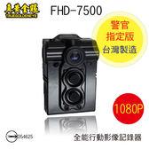 【真黃金眼】FHD-7500 1080P全能行動影像記錄器 (警官指定版) 附32G記憶卡 可連續錄影達5小時