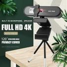 網路攝像頭 4k私模美顏自動對焦1080p電腦攝像頭高清網路USB直播webcam2k免驅快速出貨快速出貨