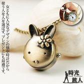 ~時光旅人~可愛小兔 復古古銅懷錶附長鍊