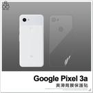 Google Pixel 3a 背膜 似包膜 爽滑 背貼 保護貼 膜 透明 背面保貼 手機貼 保護膜 軟膜